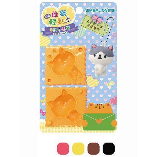 雄獅CL511輕黏土DIY小吊飾組-小貓