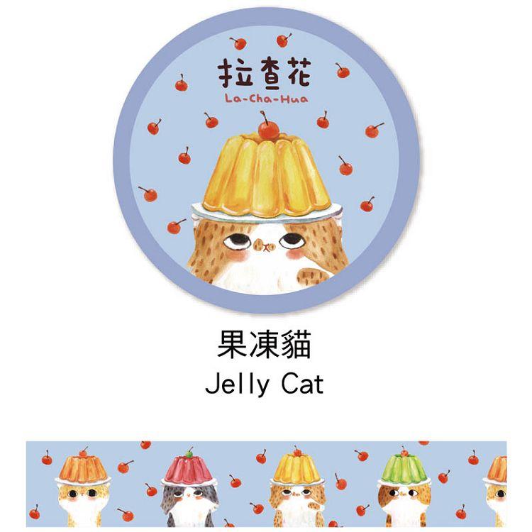 拉查花紙膠帶-果凍貓