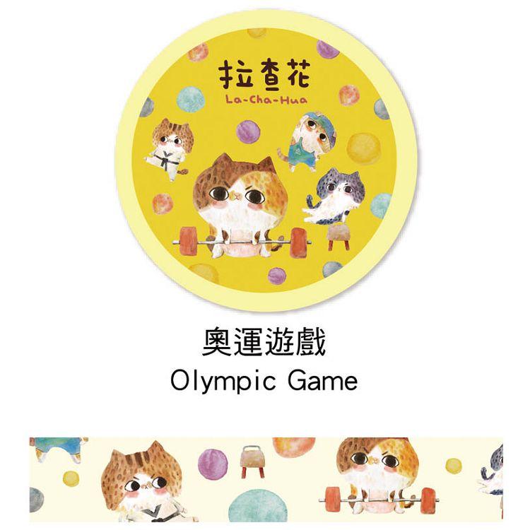 拉查花紙膠帶-奧運遊戲