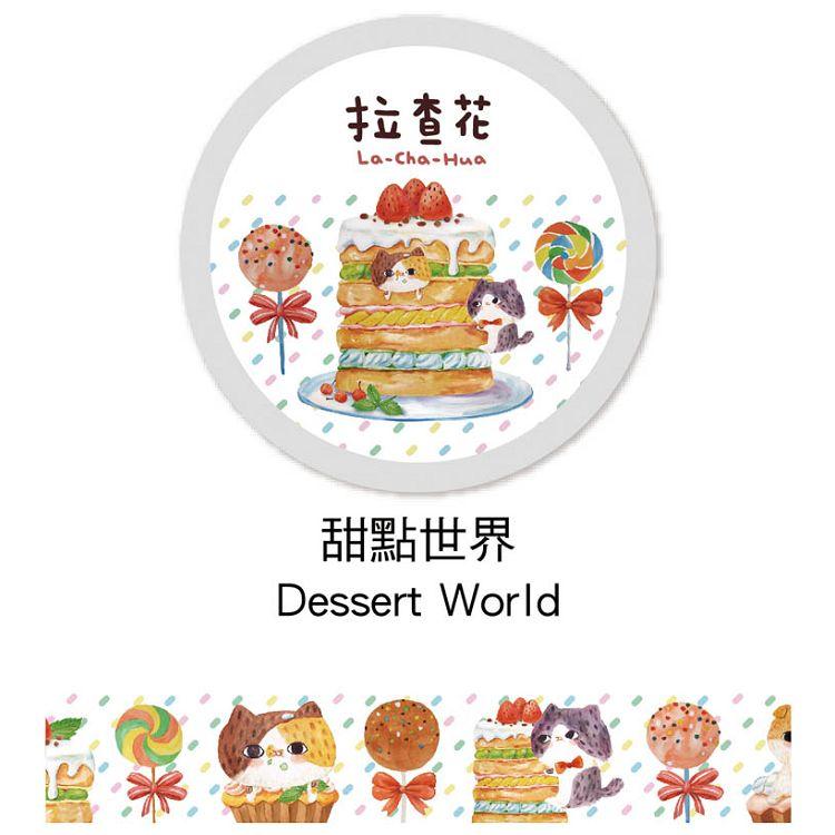 拉查花紙膠帶-甜點世界
