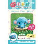 【四季】羊毛氈娃娃-藍象