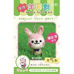 【四季】羊毛氈鑰匙圈-粉兔
