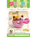 【四季】羊毛氈鑰匙圈-甜圈