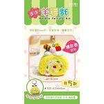 【四季】羊毛氈鑰匙圈-蛋糕
