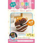 【四季】羊毛氈磁鐵-甜圈