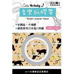 【四季紙品禮品】紙膠帶-貓褐