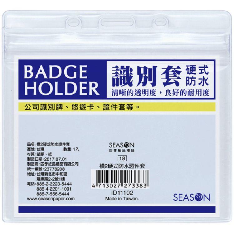 【四季紙品禮品】橫2硬式防水證件套