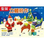 【四季紙品禮品】聖誕立體勞作-藍景