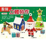 【四季紙品禮品】聖誕立體勞作-綠景