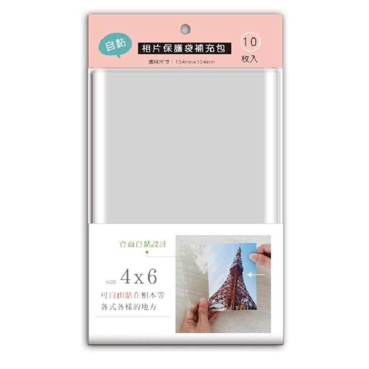 【三瑩】DIY 4*6相片袋補充包
