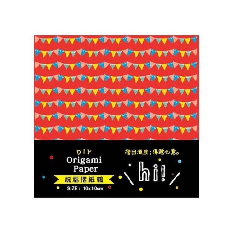 【青青】簡單生活-祝福許願摺紙鶴-10*10
