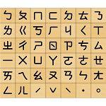 【四季紙品禮品】印章組-注音