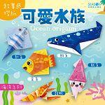 摺紙色紙-海洋