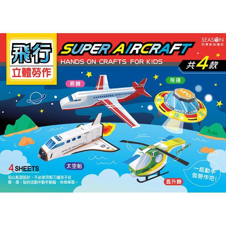 立體勞作-飛行器