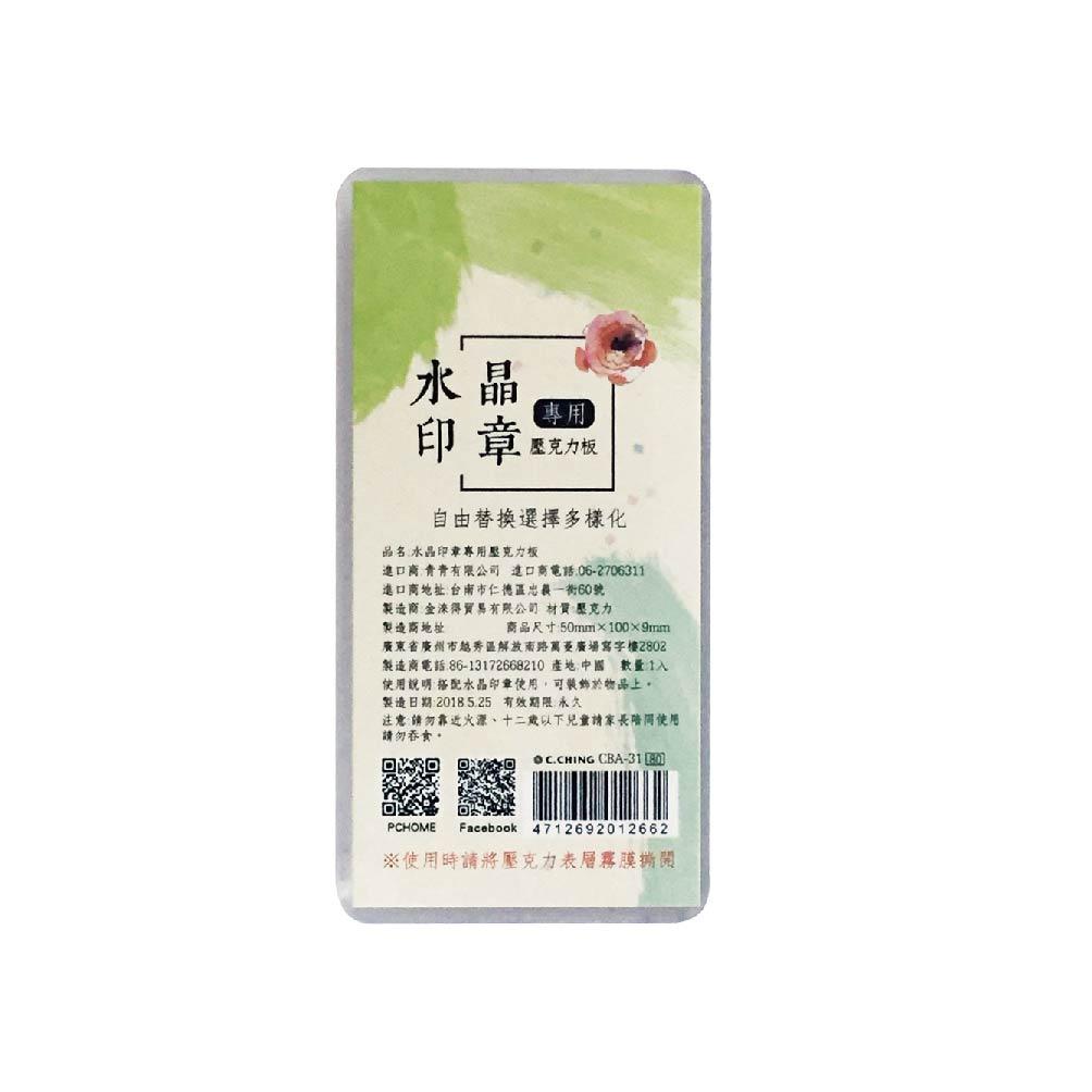 【青青】簡單生活-水晶印章用壓克力板