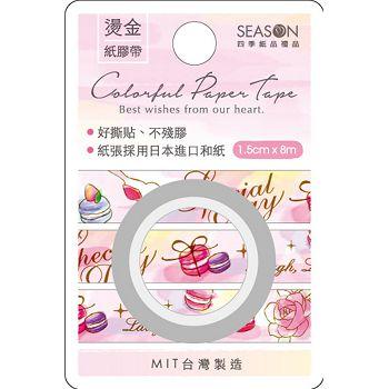 【四季紙品禮品】馬卡龍燙金紙膠帶-粉甜