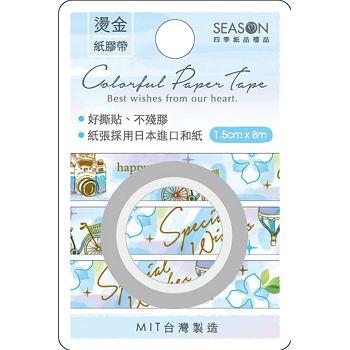 【四季紙品禮品】馬卡龍燙金紙膠帶-藍旅