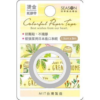 【四季紙品禮品】馬卡龍燙金紙膠帶-黃草