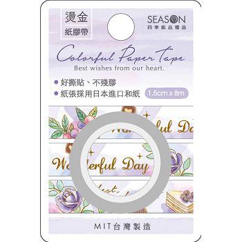 【四季紙品禮品】馬卡龍燙金紙膠帶-紫甜