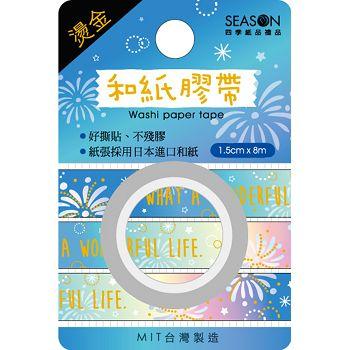 【四季紙品禮品】燙金紙膠帶-煙火