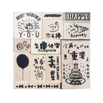 【青青】旅行時光-禾木印章組-生日快樂