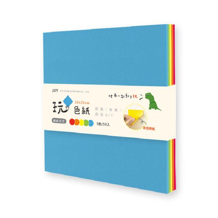 【九達】20*20cm玩色紙-繽紛彩虹