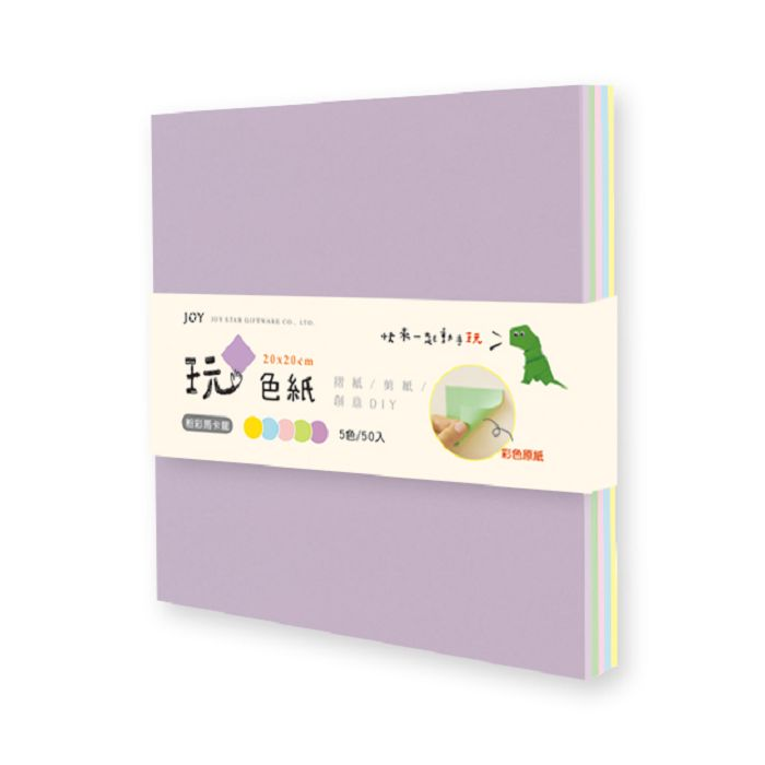 【九達】20**20cm玩色紙-粉彩馬卡龍