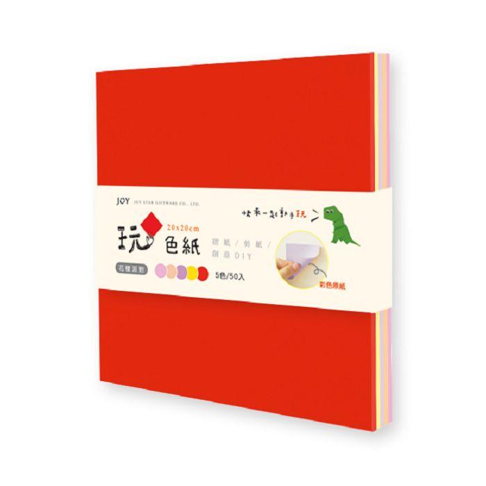 【九達】20*20cm玩色紙-花漾派對