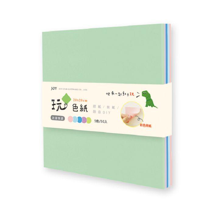 【九達】20*20cm玩色紙-浪漫情調
