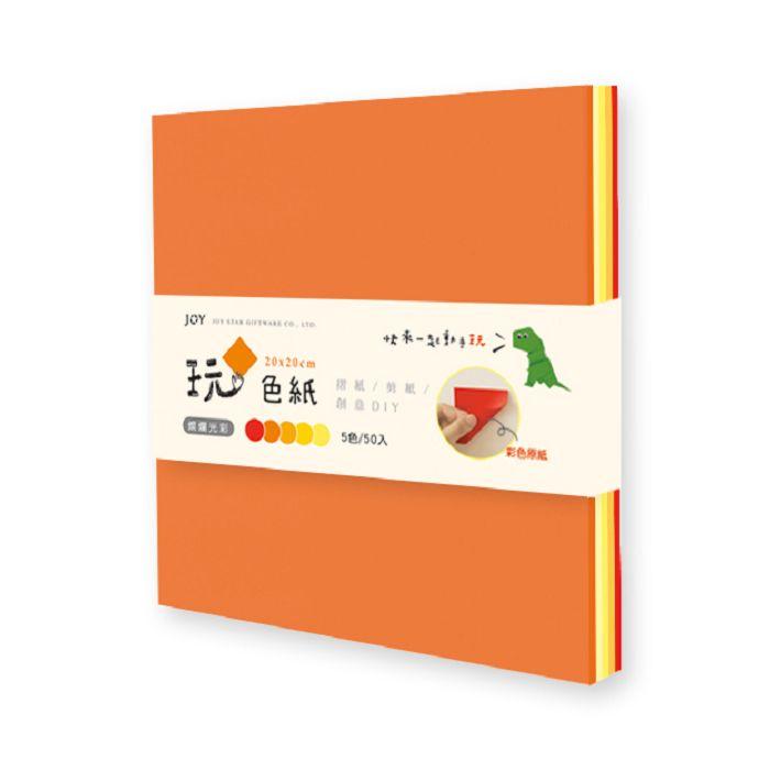 【九達】20**20cm玩色紙-燦爛光彩