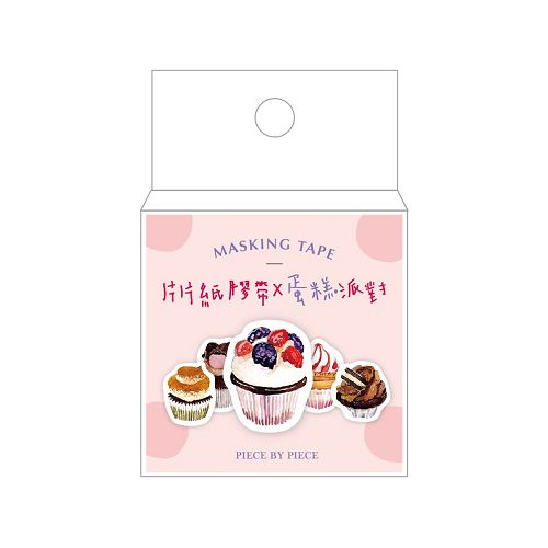 【青青】簡單生活-片片紙膠帶-蛋糕派對