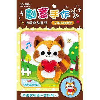 【四季紙品禮品】不織布鑰匙圈組-浣熊
