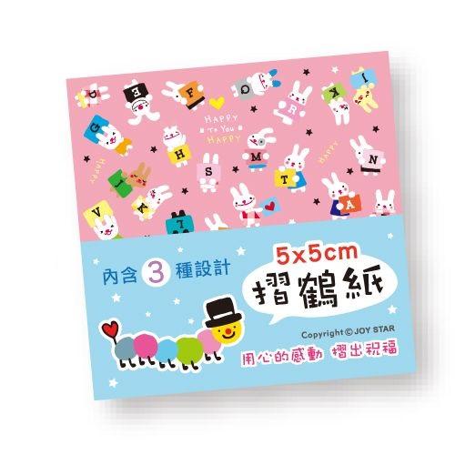5**5cm可愛摺鶴紙-兔
