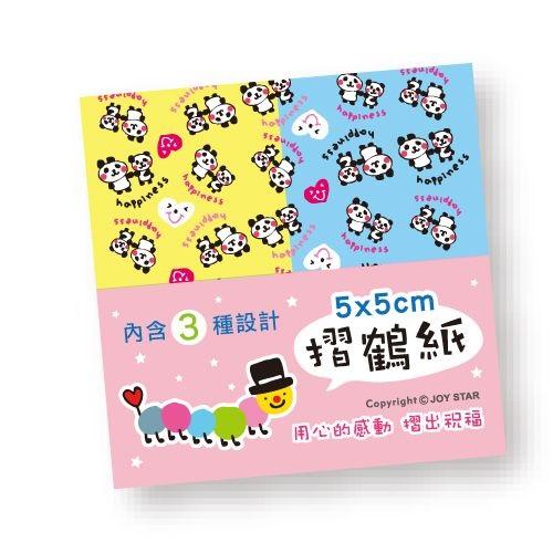 5**5cm可愛摺鶴紙-熊貓