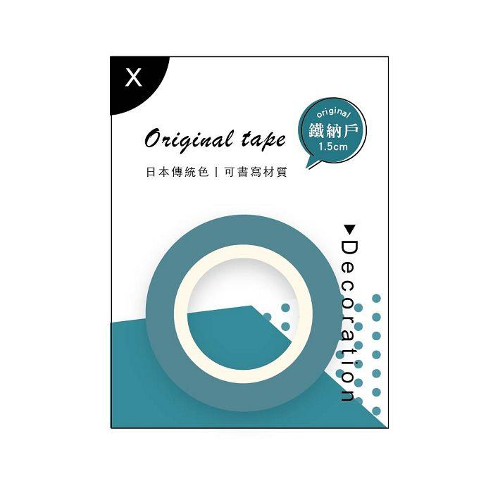 Choice-日日純色書寫紙膠帶-鐵納戶
