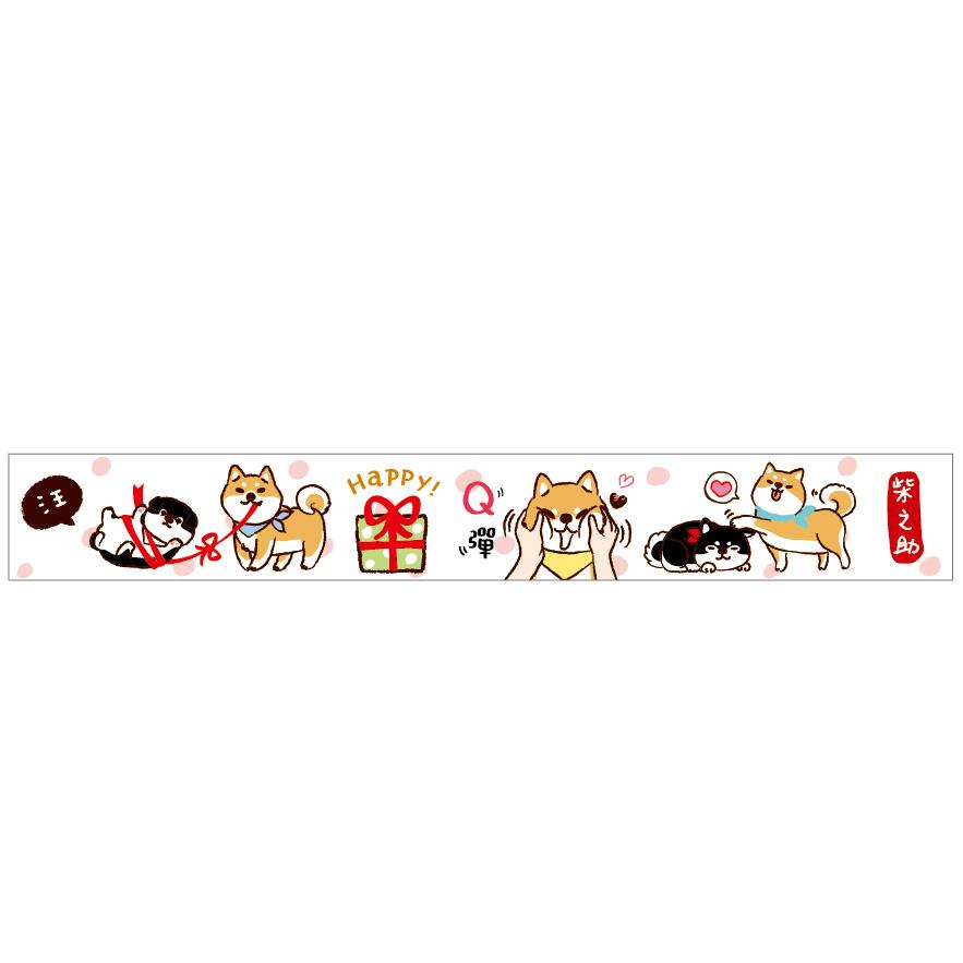 三瑩和紙15mm紙膠帶-柴犬(白)