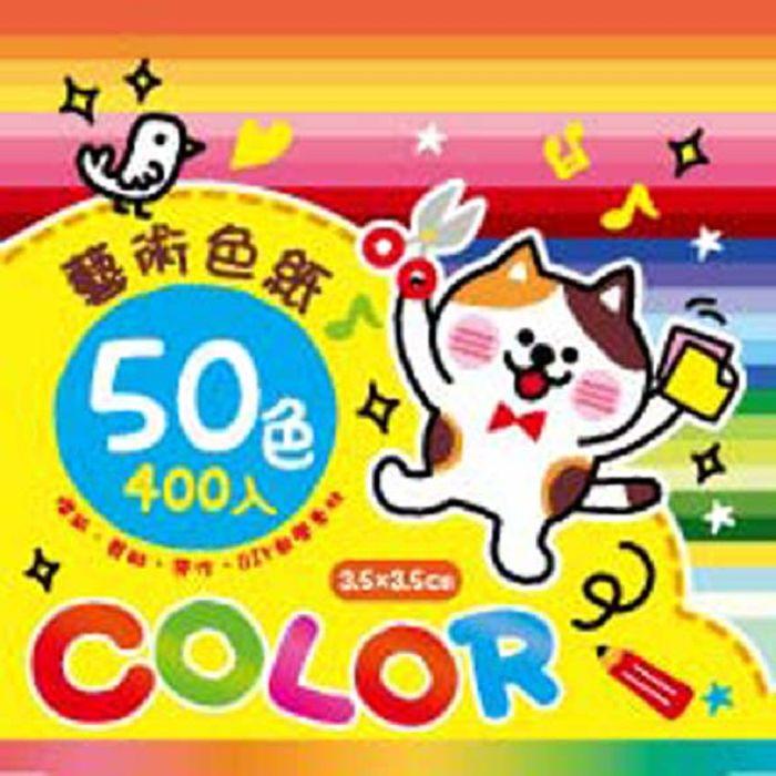 50色色紙(小)-剪貓