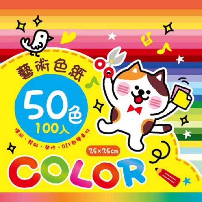 50色色紙(中)-剪貓
