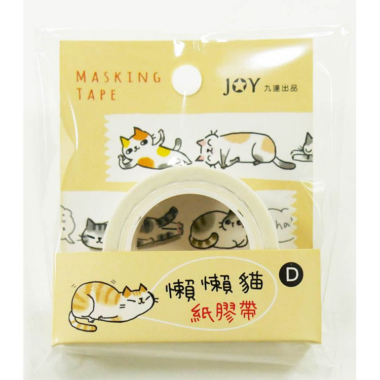 紙膠帶-懶懶貓
