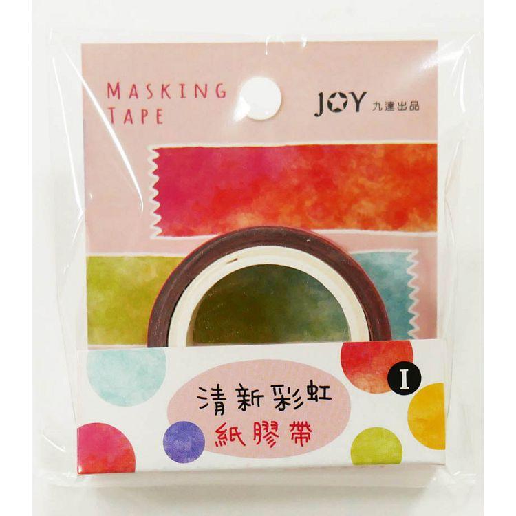 紙膠帶-清新彩虹