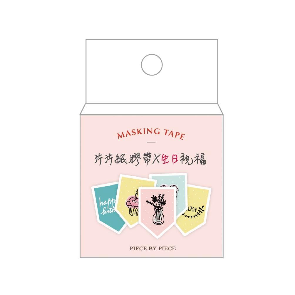 簡單生活-片片紙膠帶-生日祝福(80枚)