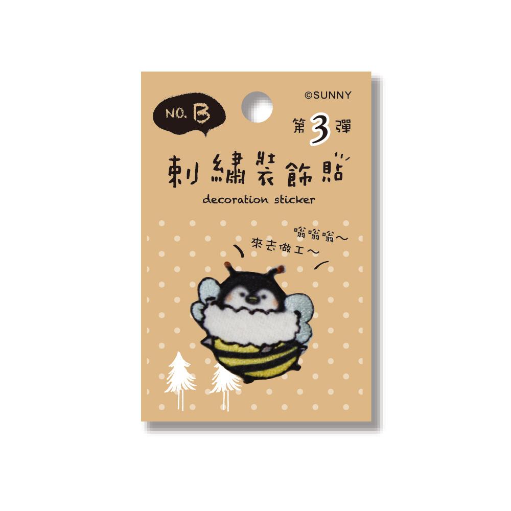 刺繡裝飾貼第三彈-蜜蜂企鵝