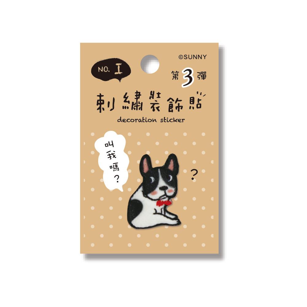 刺繡裝飾貼第三彈-黑白狗