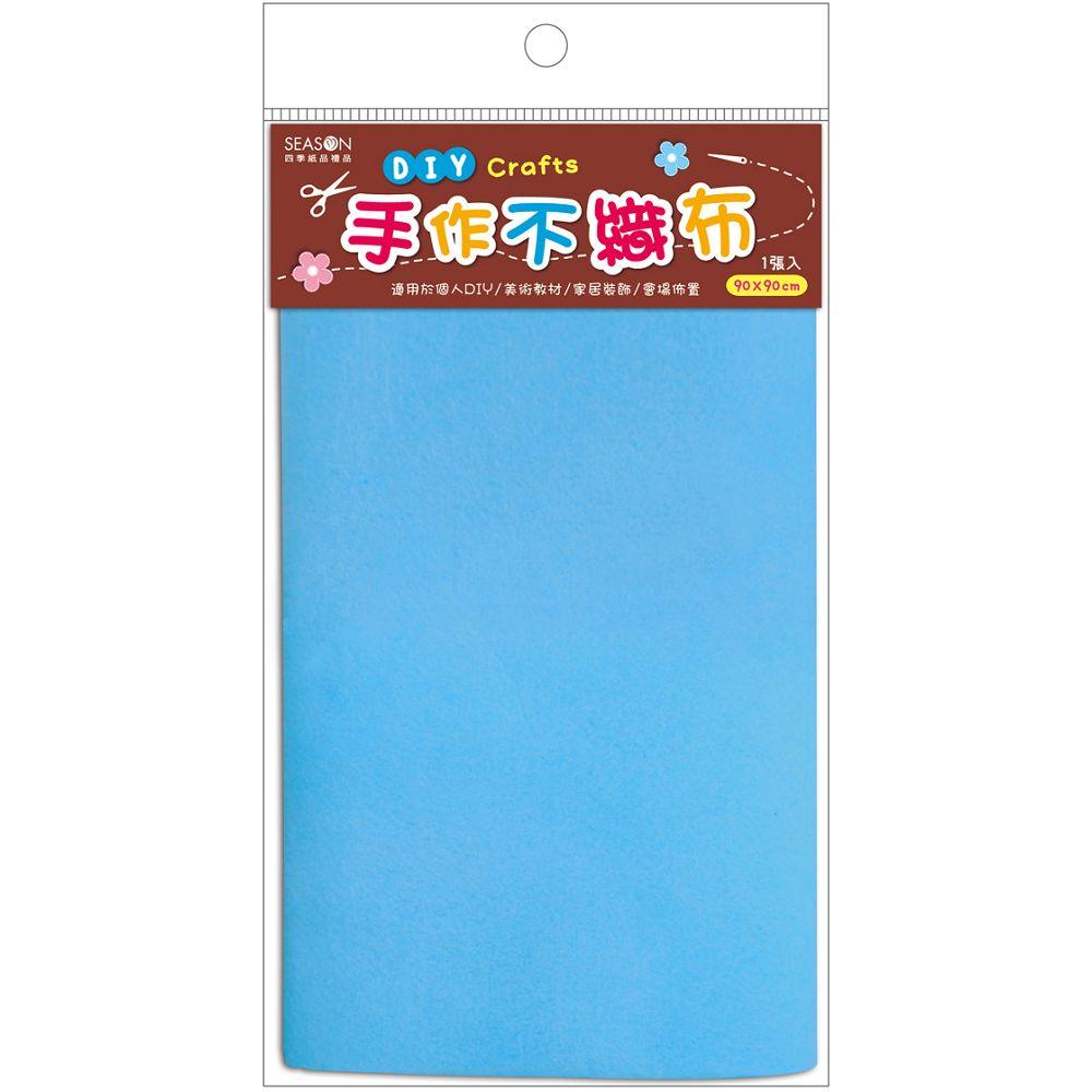 DIY不織布包(大單色)-淺藍