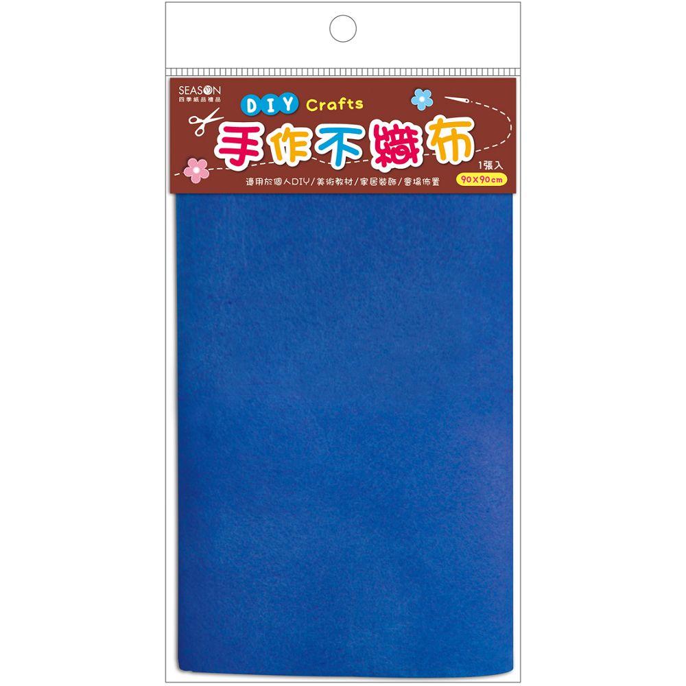 DIY不織布包(大單色)-藍