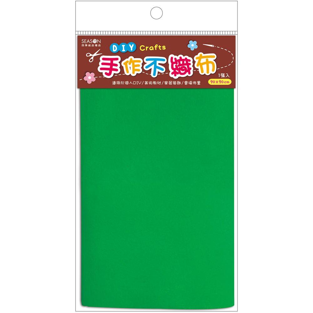 DIY不織布包(大單色)-綠