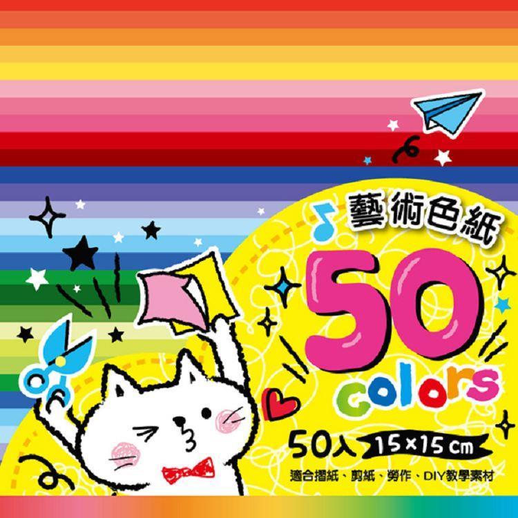 【四季】50色色紙(大)-星貓