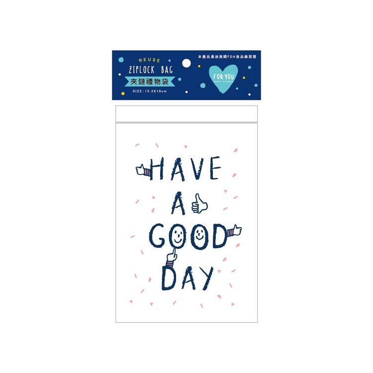 【青青】簡單生活-大夾鏈禮物袋8入-Good Day