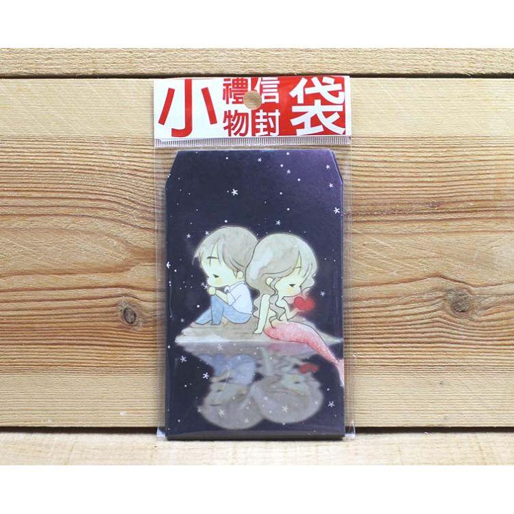 小禮物信封袋(A&T美人魚)