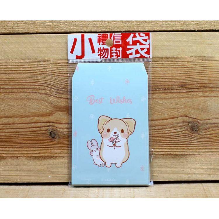小禮物信封袋(柯基犬卡卡)